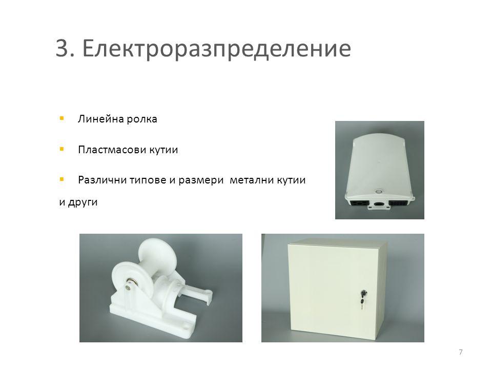 3. Електроразпределение