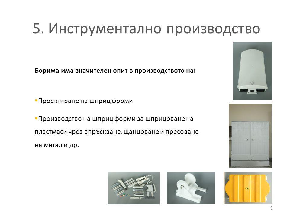 5. Инструментално производство