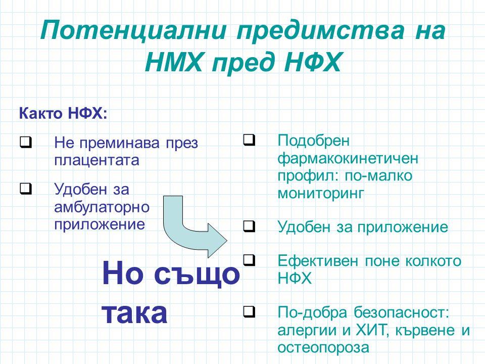 Потенциални предимства на НМХ пред НФХ