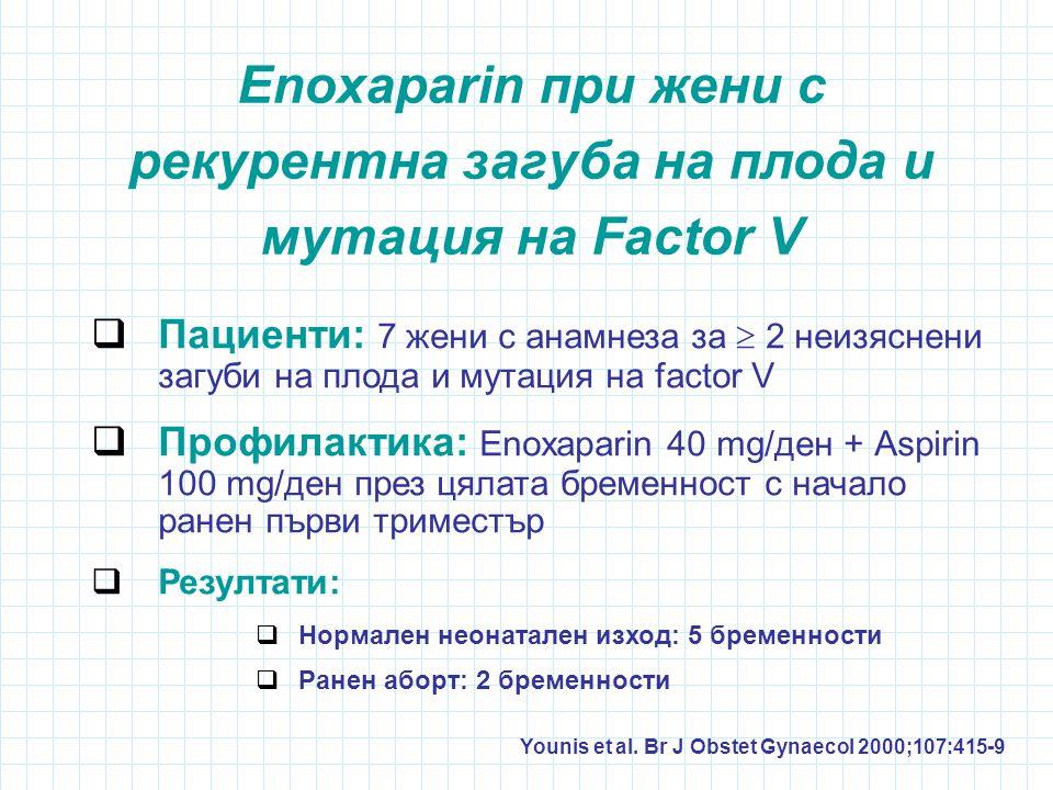 Enoxaparin при жени с рекурентна загуба на плода и мутация на Factor V