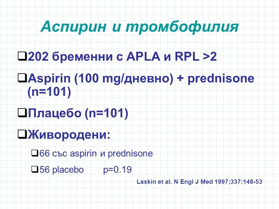 Аспирин и тромбофилия 202 бременни с APLA и RPL >2