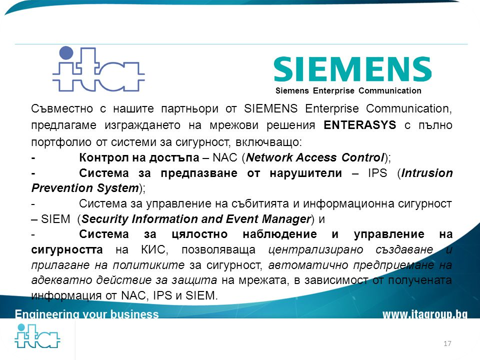 - Контрол на достъпа – NAC (Network Access Control);