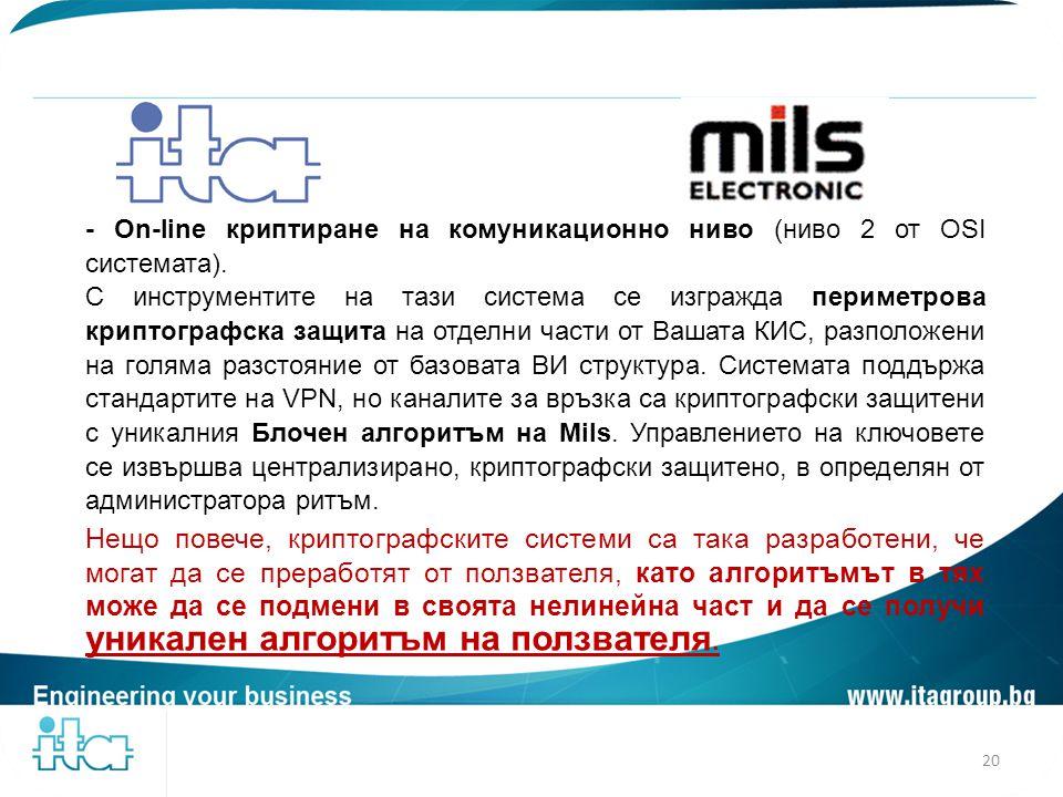 - On-line криптиране на комуникационно ниво (ниво 2 от OSI системата).
