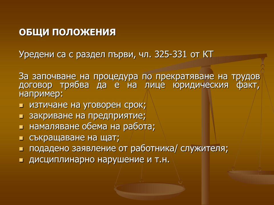 ОБЩИ ПОЛОЖЕНИЯ Уредени са с раздел първи, чл. 325-331 от КТ.