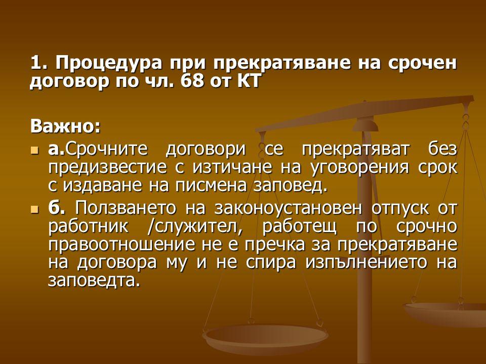 1. Процедура при прекратяване на срочен договор по чл. 68 от КТ