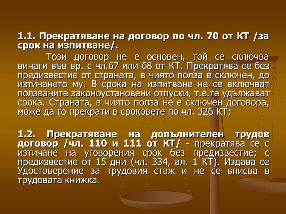 1.1. Прекратяване на договор по чл. 70 от КТ /за срок на изпитване/.