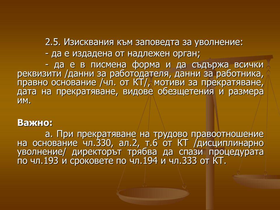 2.5. Изисквания към заповедта за уволнение: