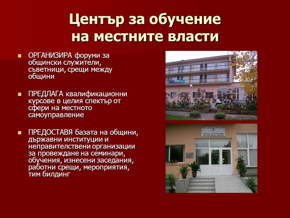 Център за обучение на местните власти