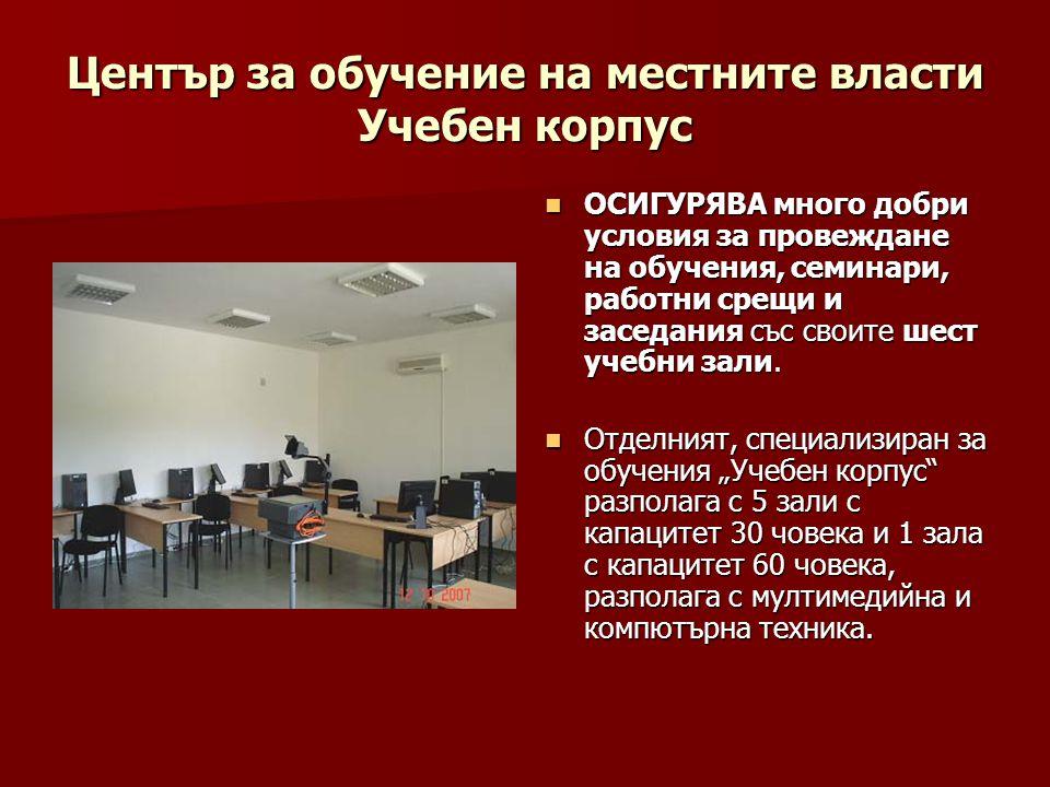 Център за обучение на местните власти Учебен корпус
