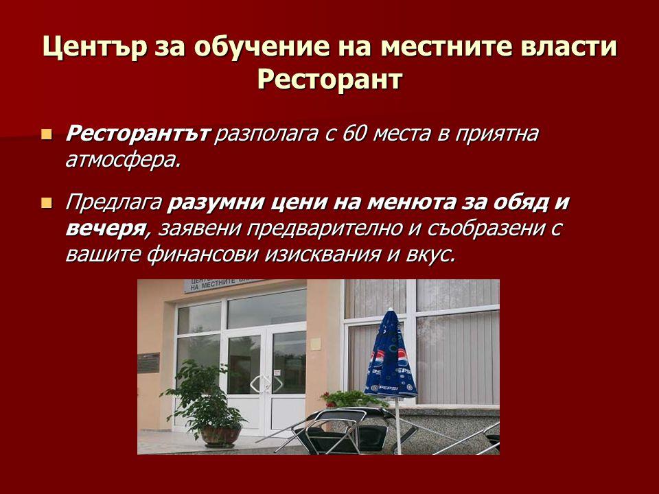 Център за обучение на местните власти Ресторант