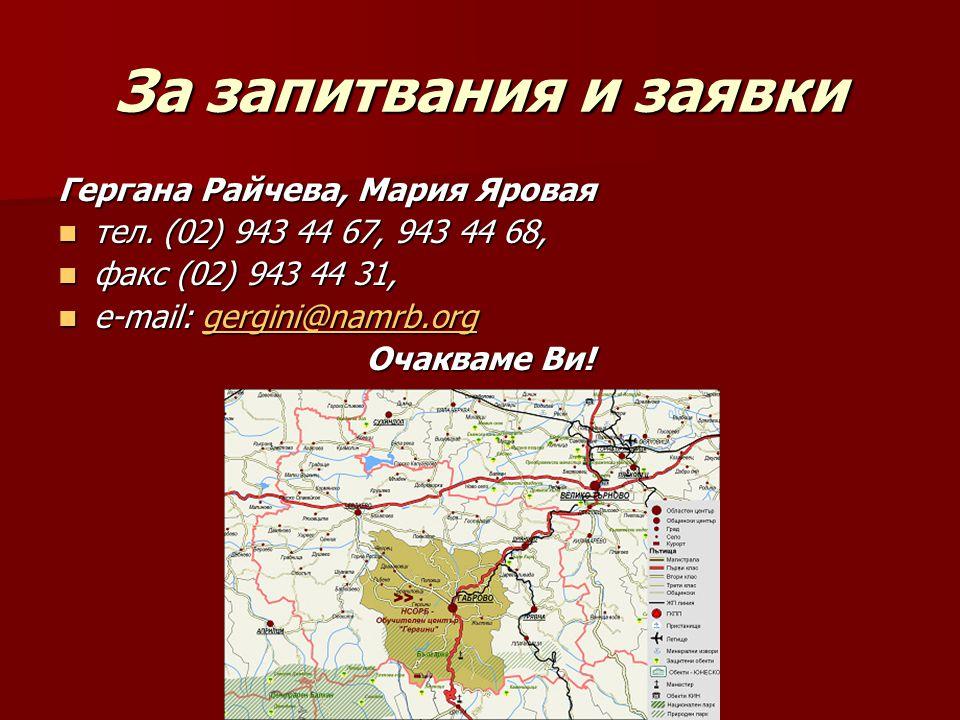 За запитвания и заявки Гергана Райчева, Мария Яровая
