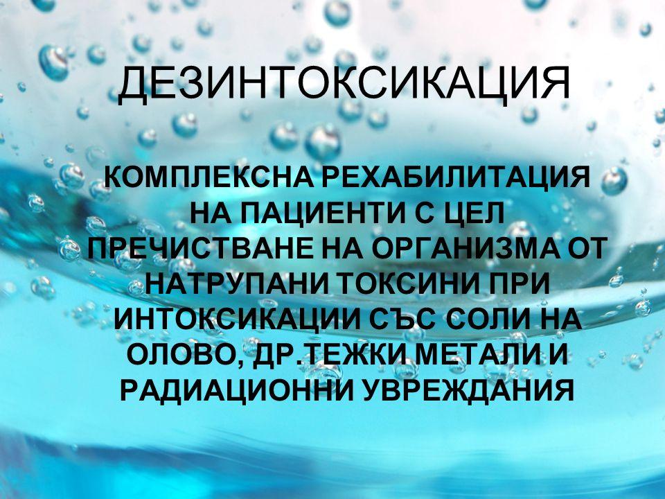ДЕЗИНТОКСИКАЦИЯ
