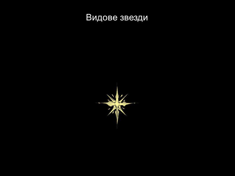 Видове звезди