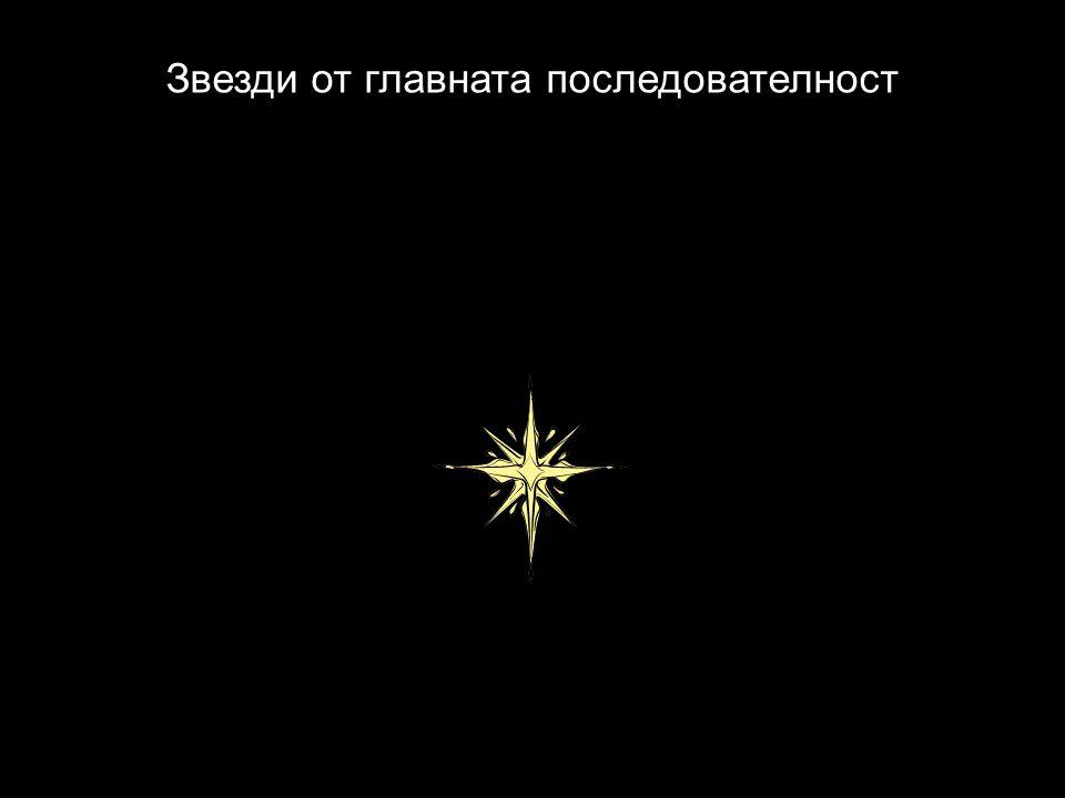 Звезди от главната последователност
