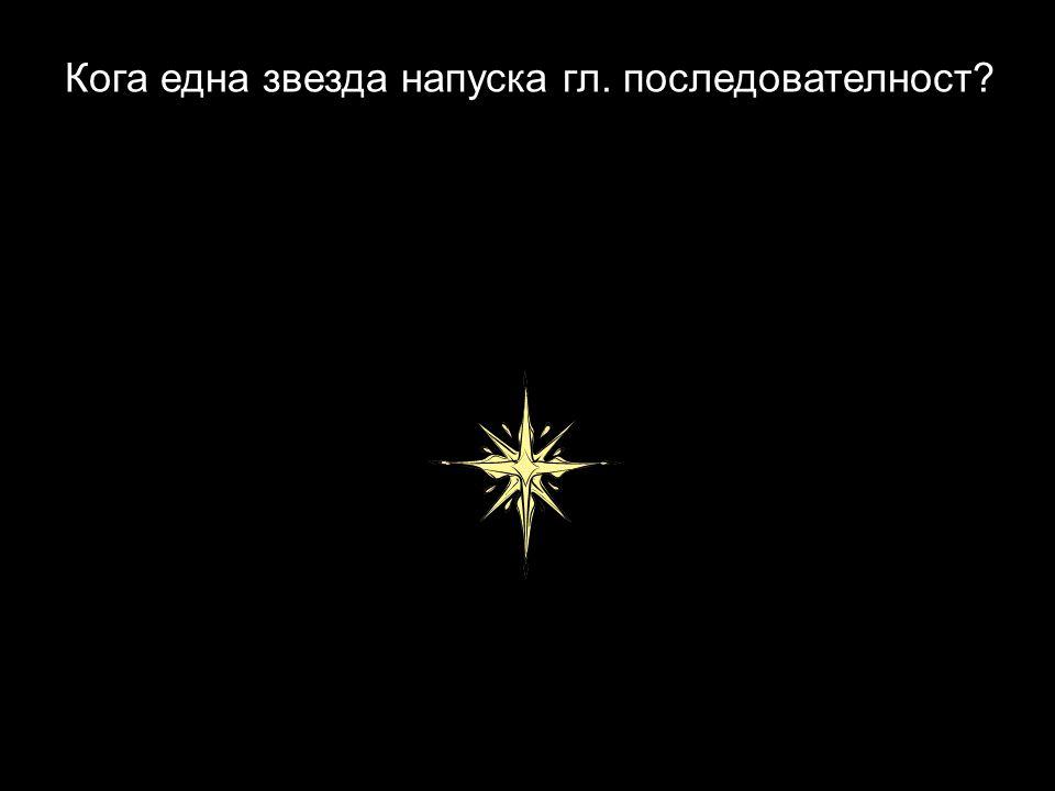 Кога една звезда напуска гл. последователност
