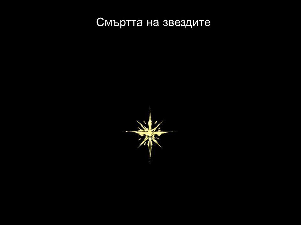 Смъртта на звездите