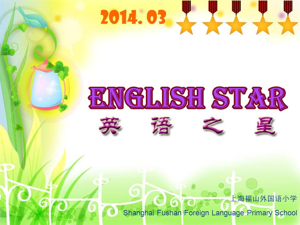 2014. 03 上海福山外国语小学 Shanghai Fushan Foreign Language Primary School