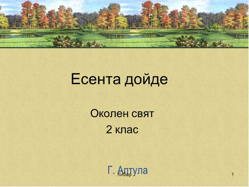 Eсента дойде Околен свят 2 клас Г. Аптула Кибар