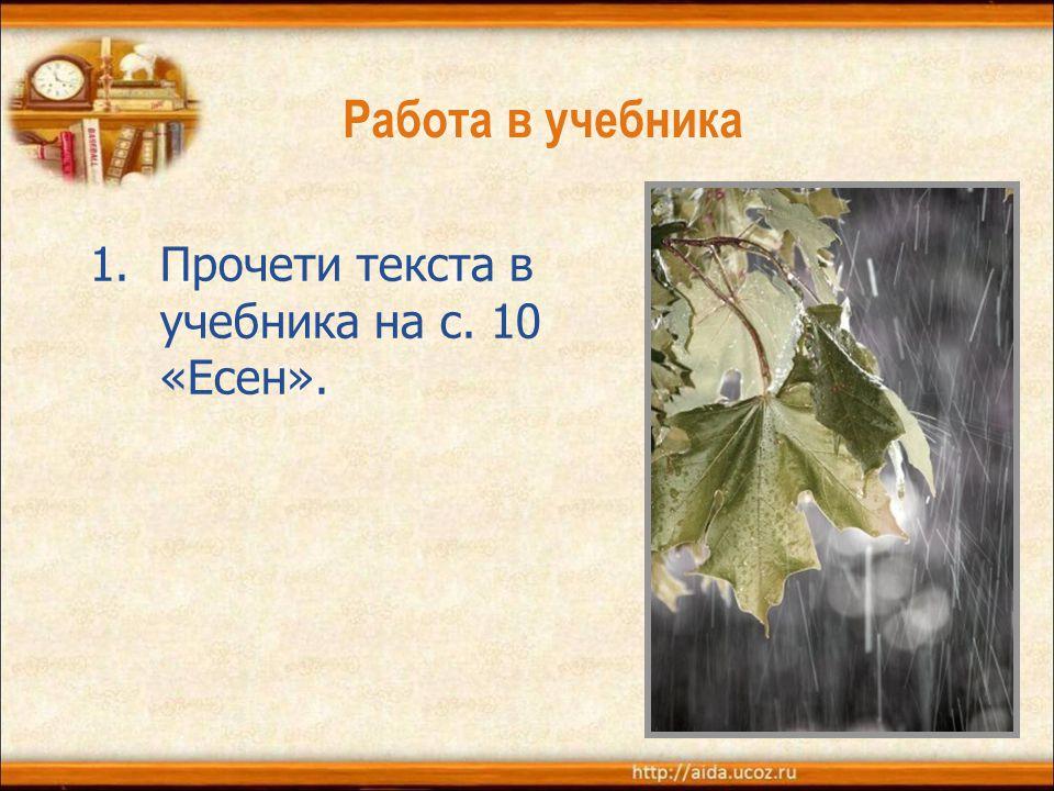 Прочети текста в учебника на с. 10 «Есен».