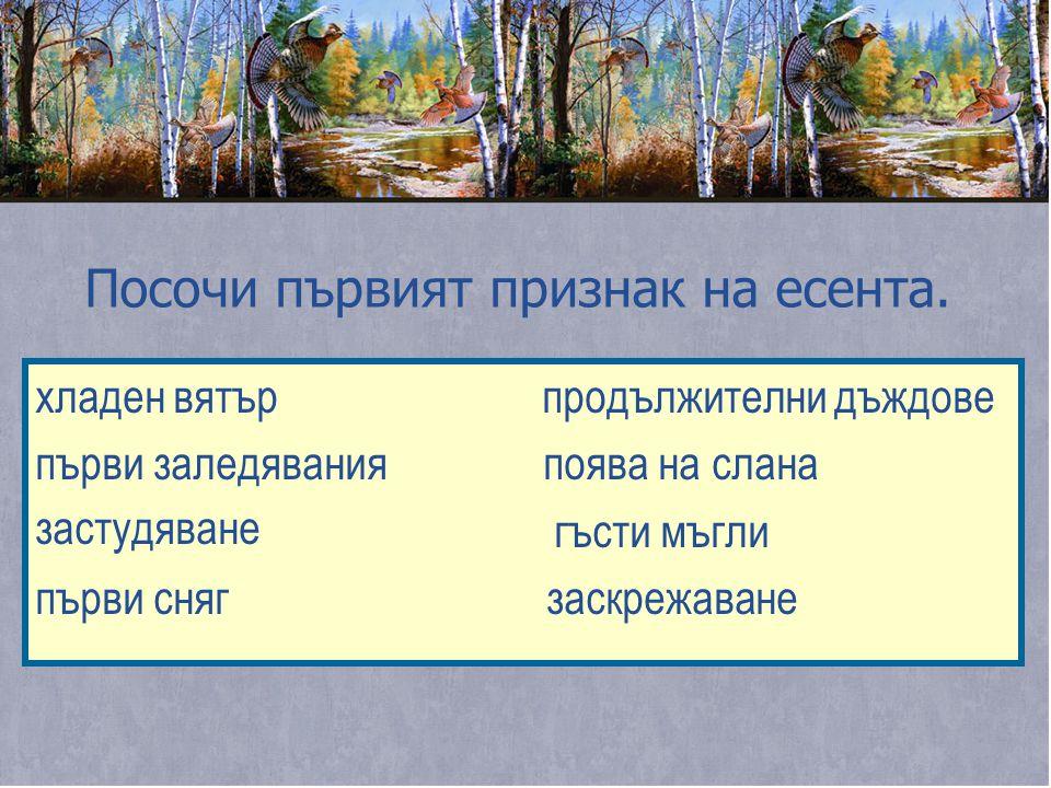 Посочи първият признак на есента.