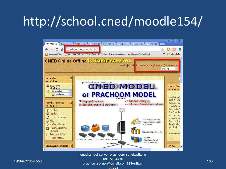 http://school.cned/moodle154/ 10/04/2556-1552.