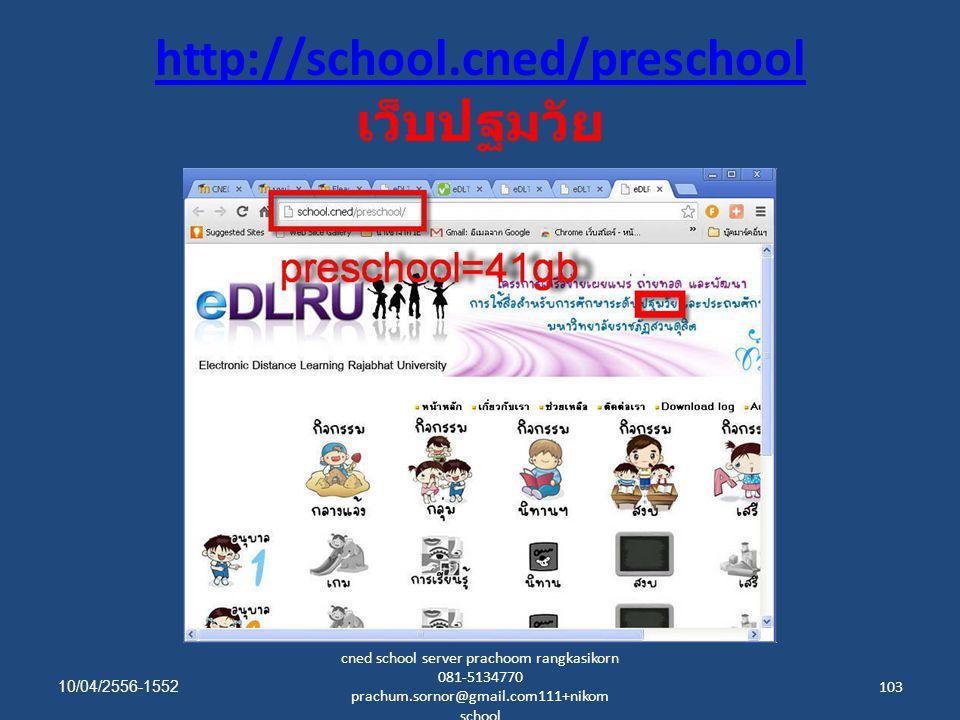 http://school.cned/preschool เว็บปฐมวัย