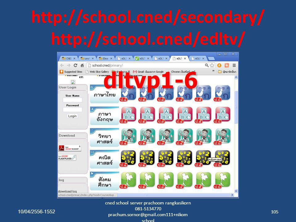 http://school.cned/secondary/ http://school.cned/edltv/