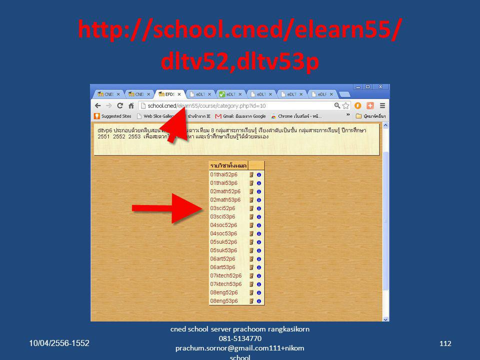http://school.cned/elearn55/ dltv52,dltv53p