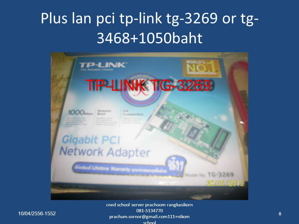 Plus lan pci tp-link tg-3269 or tg-3468+1050baht