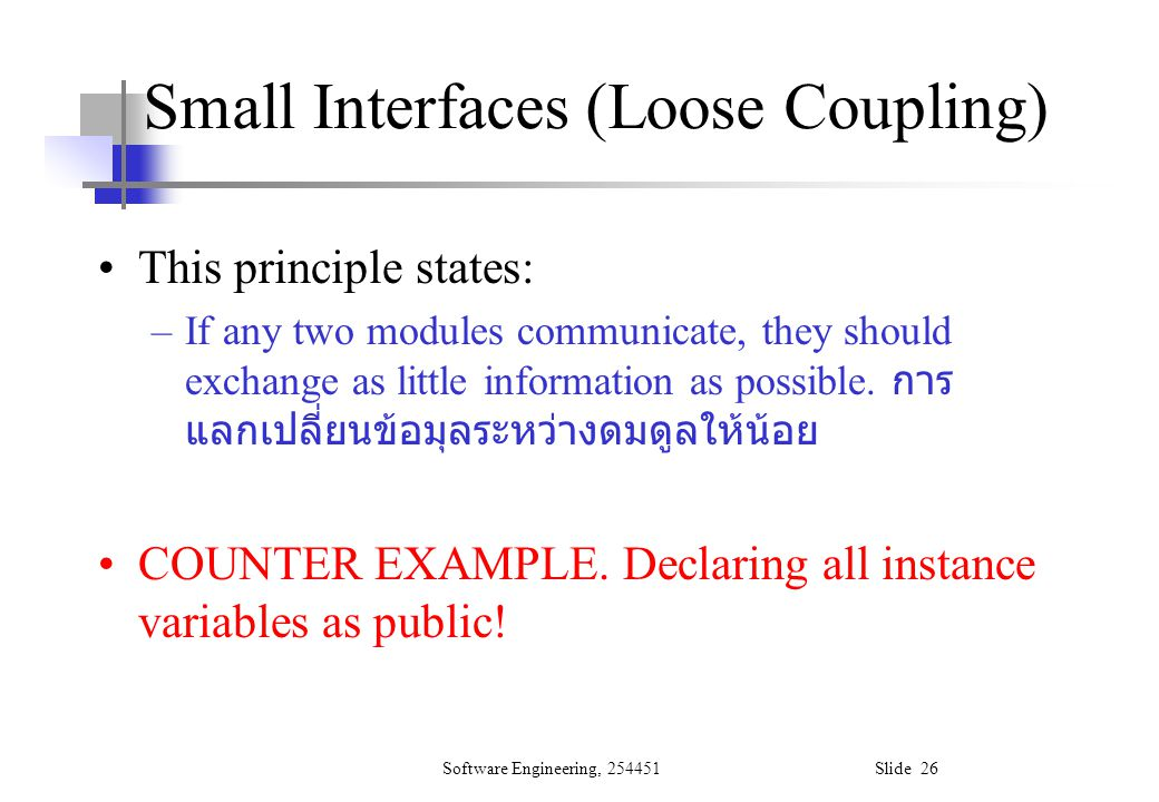 Small Interfaces (Loose Coupling)