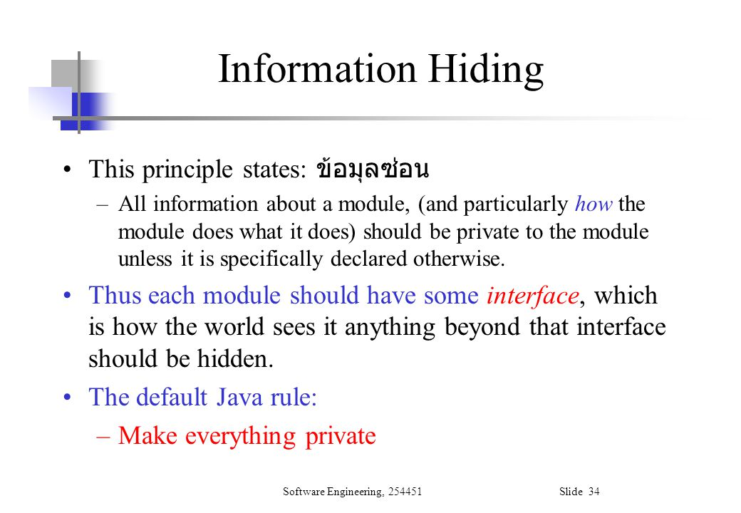 Information Hiding This principle states: ข้อมุลซ่อน