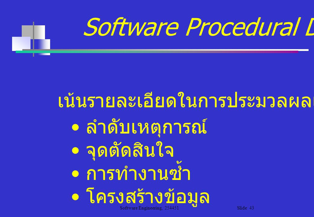 Software Procedural Design