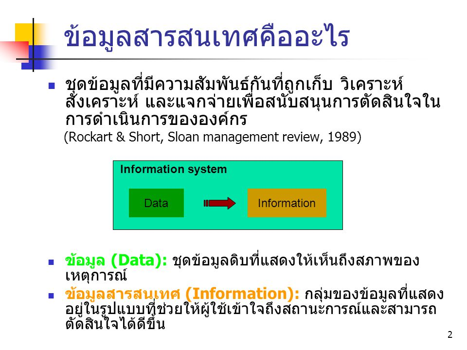 ข้อมูลสารสนเทศคืออะไร