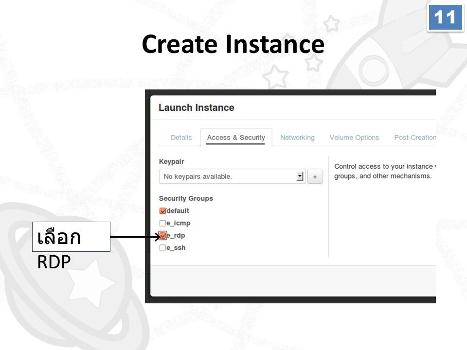 11 Create Instance เลือก RDP
