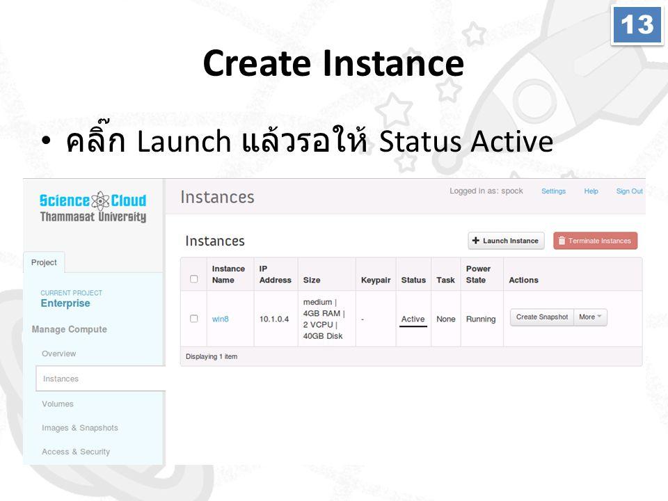 13 Create Instance คลิ๊ก Launch แล้วรอให้ Status Active
