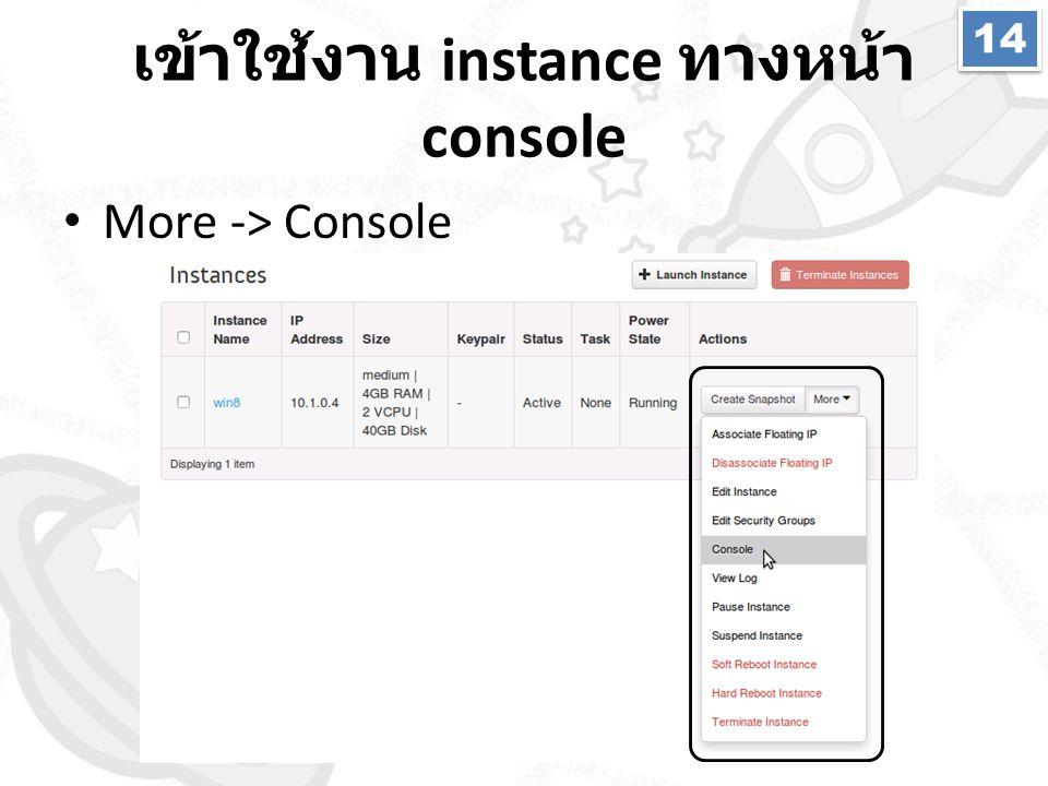 เข้าใช้งาน instance ทางหน้า console