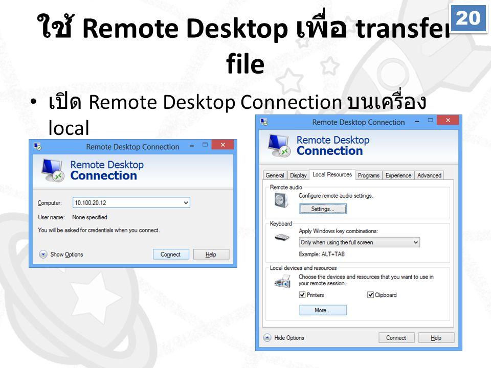ใช้ Remote Desktop เพื่อ transfer file