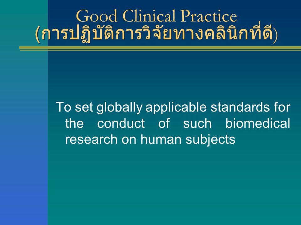 Good Clinical Practice (การปฏิบัติการวิจัยทางคลินิกที่ดี)