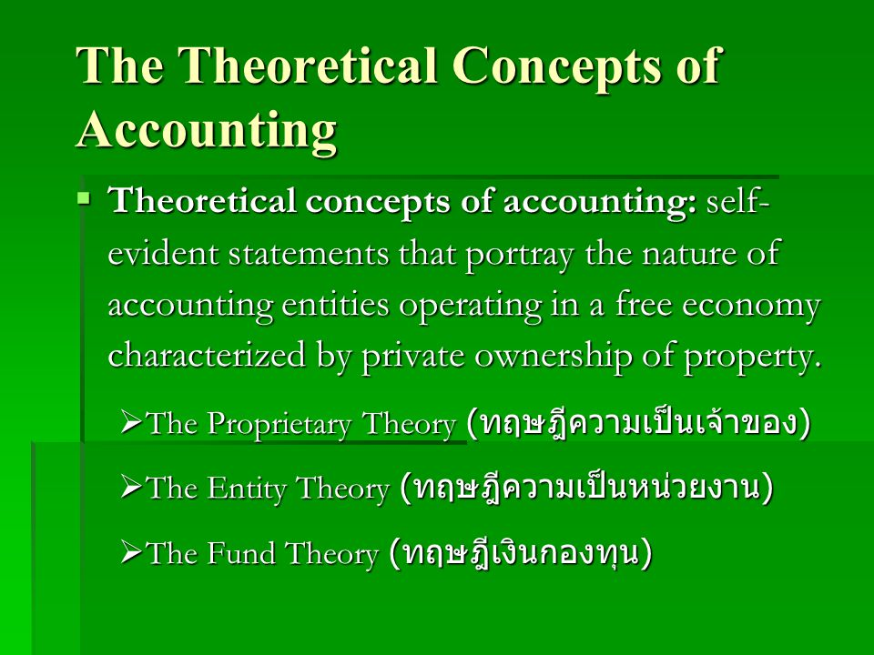 The Theoretical Concepts of Accounting