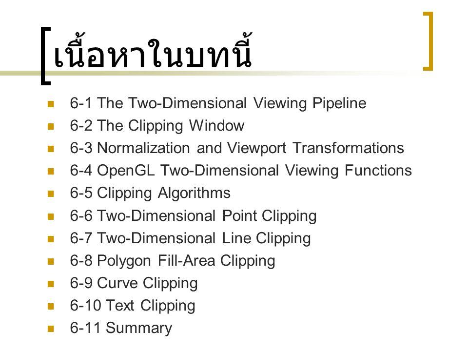 เนื้อหาในบทนี้ 6-1 The Two-Dimensional Viewing Pipeline