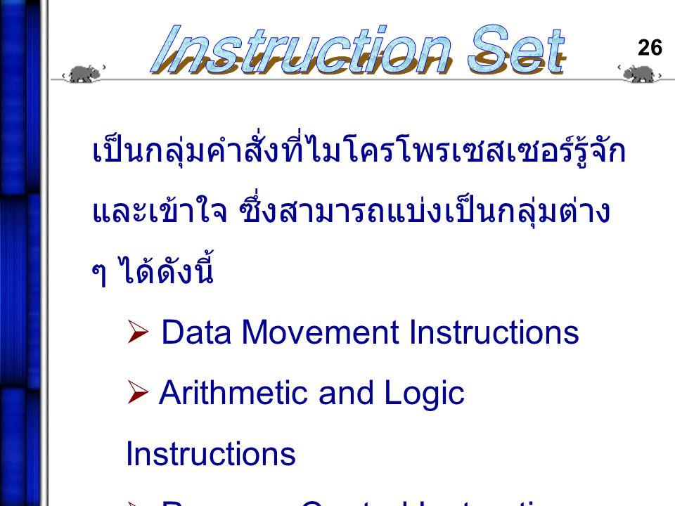 Instruction Set เป็นกลุ่มคำสั่งที่ไมโครโพรเซสเซอร์รู้จักและเข้าใจ ซึ่งสามารถแบ่งเป็นกลุ่มต่าง ๆ ได้ดังนี้