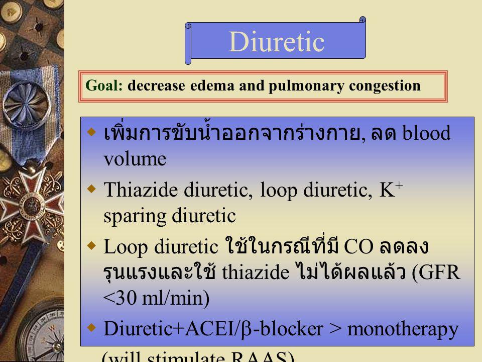 Diuretic เพิ่มการขับน้ำออกจากร่างกาย, ลด blood volume