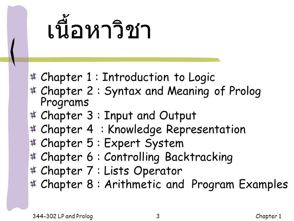 เนื้อหาวิชา Chapter 1 : Introduction to Logic