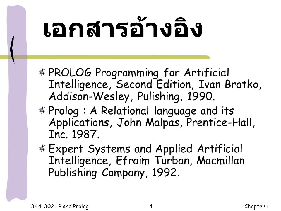 เอกสารอ้างอิง PROLOG Programming for Artificial Intelligence, Second Edition, Ivan Bratko, Addison-Wesley, Pulishing, 1990.