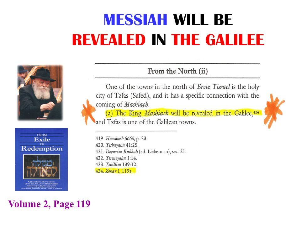 MESSIAH WILL BE REVEALED IN THE GALILEE