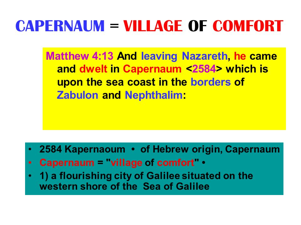 CAPERNAUM = VILLAGE OF COMFORT