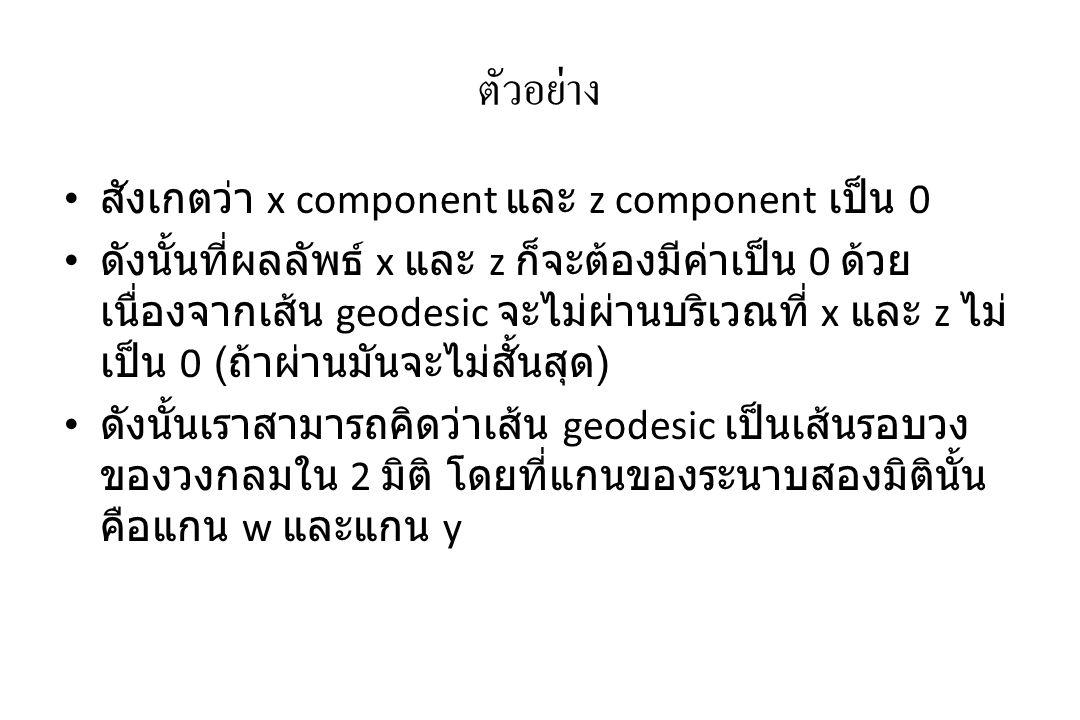 ตัวอย่าง สังเกตว่า x component และ z component เป็น 0
