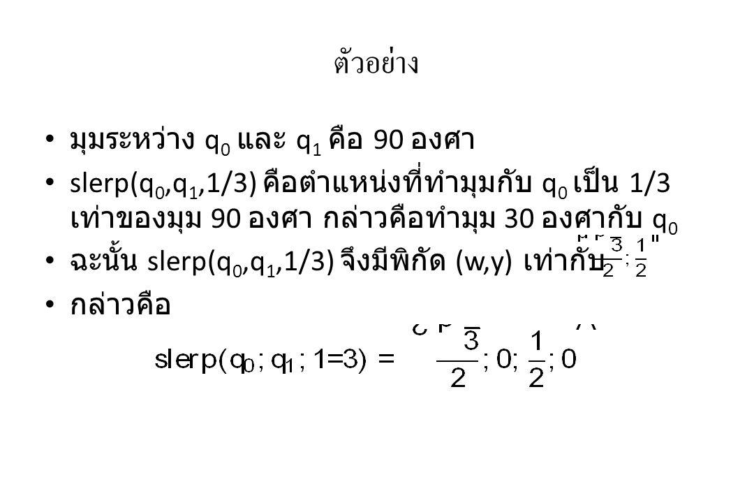 ตัวอย่าง มุมระหว่าง q0 และ q1 คือ 90 องศา
