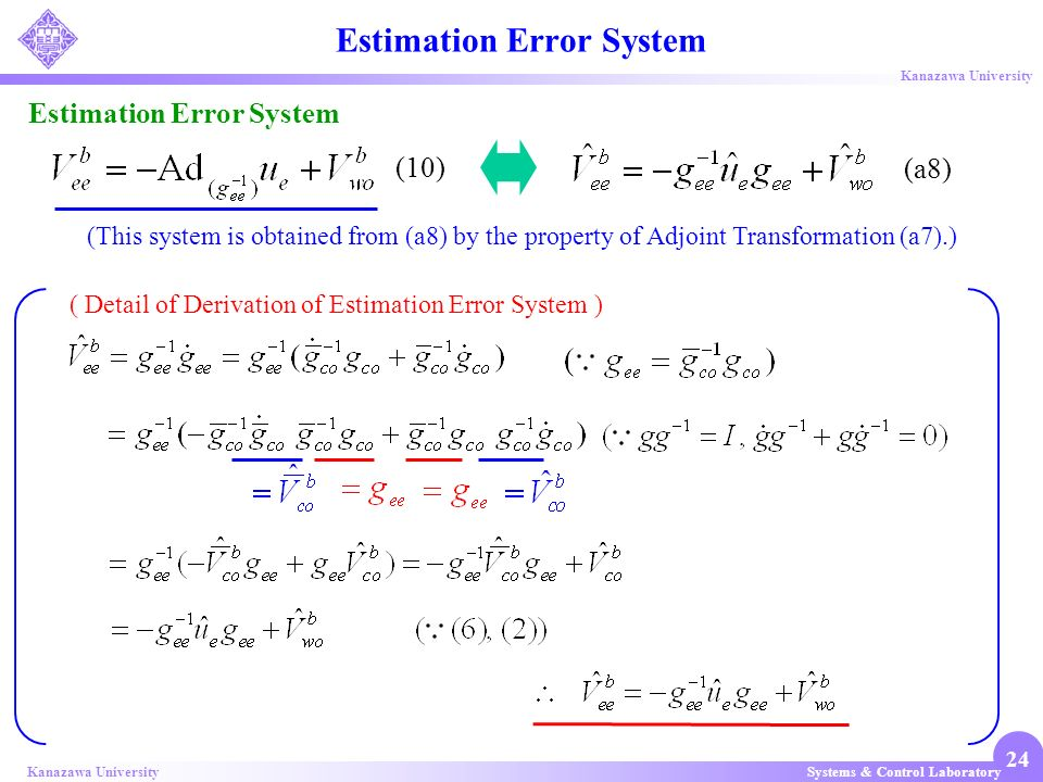 Estimation Error System