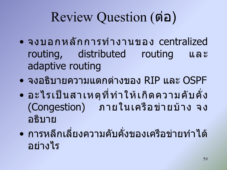 Review Question (ต่อ) จงบอกหลักการทำงานของ centralized routing, distributed routing และ adaptive routing.